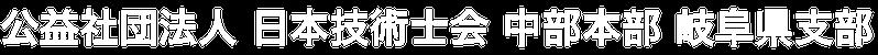 公益社団法人 日本技術士会 中部本部 岐阜県支部